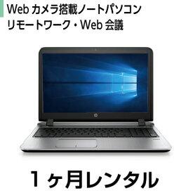 パソコンレンタルWEBカメラ搭載ノートパソコン(1ヶ月レンタル)【WEBカメラ搭載モデル】※オフィスソフトは付属しておりません
