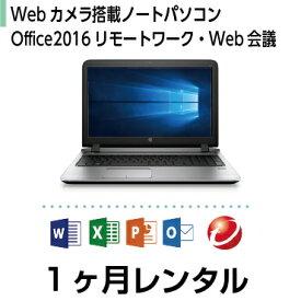 パソコンレンタルWEBカメラ搭載ノートパソコン(1ヶ月レンタル)【WEBカメラ搭載モデル】※オフィス2016インストール済
