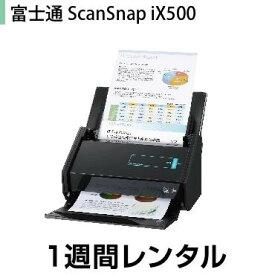 スキャナーレンタル ScanSnap iX500 レンタル(1週間レンタル)※1月中旬以降のお届け