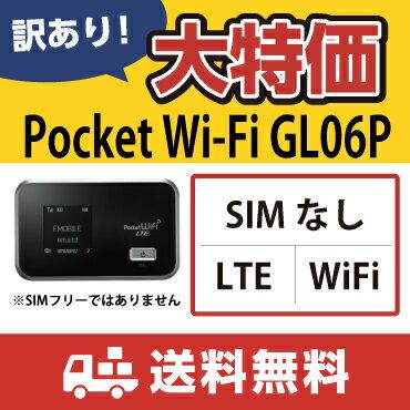 【訳あり・送料無料・3ヶ月保証・中古データ通信カード】ポケット Wi-Fi LTE GL06P モバイルWi-Fiルーター ※この商品はSIMフリーではありません。