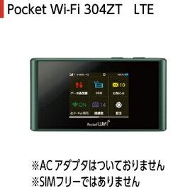 【3ヶ月保証・中古データ通信カード】 ポケットWi-Fi LTE 4G 304ZT モバイルWi-Fiルーター ※この商品はSIMフリーではありません ※ACアダプタはついておりません