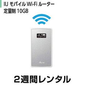 データ通信カードレンタルIIJ モバイルWi-Fi 10GB(2週間レンタル)