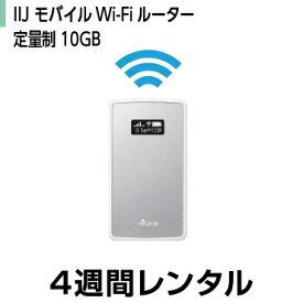 データ通信カードレンタルIIJ モバイルWi-Fi 10GB(4週間レンタル)