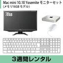 マックレンタルMac mini(メモリ16GBモデル)モニターセット (3週間レンタル)