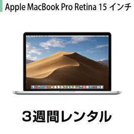 マックレンタルMacbookPro Retina 15インチ(10.14 Mojave OSバージョンアップモデル) (3週間レンタル) ※購入時は10.10 Yosemite※iMovie、Keynote、Pages、Numbers、GarageBandは付属しておりません