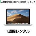 マックレンタルMacbookPro Retina 15インチ(10.14 Mojave OSバージョンアップモデル) (1週間レンタル) ※購入時は10.1…