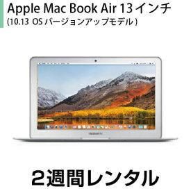 マックレンタルMacBook Air 13インチ (10.8→10.13 High Sierra OSバージョンアップモデル) (2週間レンタル)※購入時は10.8 Mountain Lion※iMovie、Keynote、Pages、Numbers、GarageBandは付属しておりません