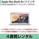マックレンタルMacBook Air 11インチ 10.10 Yosemite OSバージョンアップモデル (4週間レンタル)※購入時は10.8 Mountain Lion※iMovie…
