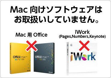 mac向けソフトウェアはお取扱いしていません