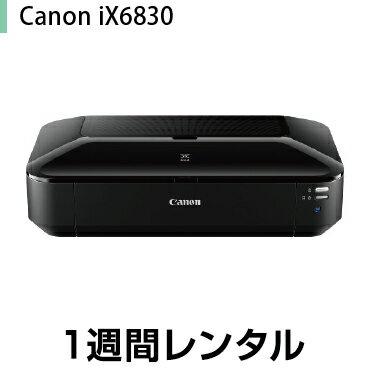 A3インクジェットプリンターレンタルCanon iX6830(インク無し)(2週間レンタル)
