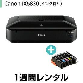 A3インクジェットプリンターレンタルCanon iX6830(インク付き)(1週間レンタル)