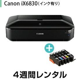 A3インクジェットプリンターレンタルCanon iX6830(インク付き)(4週間レンタル)