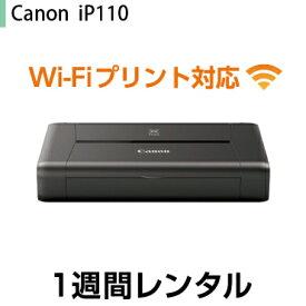A4インクジェットプリンタ レンタルCanon iP110 インク無し(1週間レンタル)