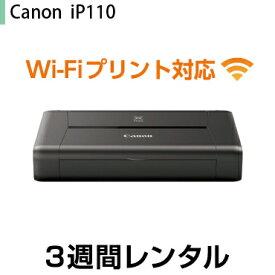 A4インクジェットプリンタ レンタルCanon iP110 インク無し(3週間レンタル)