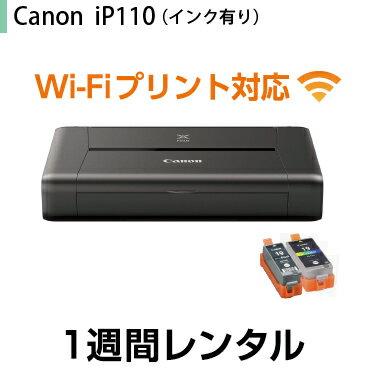 A4インクジェットプリンタ レンタルCanon iP110 インク付き(1週間レンタル)【fy16REN07】