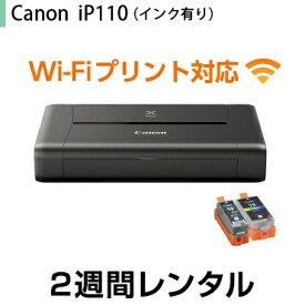 A4インクジェットプリンタ レンタルCanon iP110 インク付き(2週間レンタル)