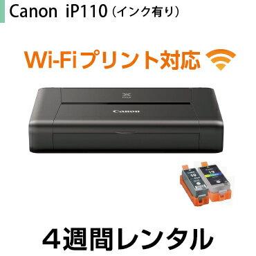 A4インクジェットプリンタ レンタルCanon iP110 インク付き(4週間レンタル)【fy16REN07】