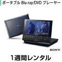 液晶ディスプレイレンタルポータブルBD・DVDプレーヤーレンタルソニー ポータブルBlu-ray/DVDプレーヤー BDP-SX910(1…