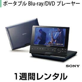 液晶ディスプレイレンタルポータブルBD・DVDプレーヤーレンタルソニー ポータブルBlu-ray/DVDプレーヤー BDP-SX910(1週間レンタル)