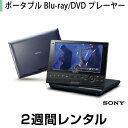 液晶ディスプレイレンタルポータブルBD・DVDプレーヤーレンタルソニー ポータブルBlu-ray/DVDプレーヤー BDP-SX910(2…