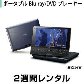 液晶ディスプレイレンタルポータブルBD・DVDプレーヤーレンタルソニー ポータブルBlu-ray/DVDプレーヤー BDP-SX910(2週間レンタル)