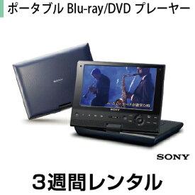 液晶ディスプレイレンタルポータブルBD・DVDプレーヤーレンタルソニー ポータブルBlu-ray/DVDプレーヤー BDP-SX910(3週間レンタル)