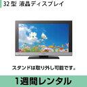液晶ディスプレイレンタル32型 液晶ディスプレイ (TVスタンド用フック付) ※配送時間の指定不可 (1週間レンタル)【fy16REN07】