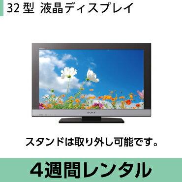 液晶ディスプレイレンタル32型 液晶ディスプレイ (TVスタンド用フック付) ※配送時間の指定不可 (4週間レンタル)【fy16REN07】