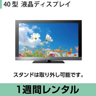 液晶ディスプレイレンタル40型 液晶ディスプレイ (TVスタンド用フック付) ※配送時間の指定不可 (1週間レンタル)【fy16REN07】