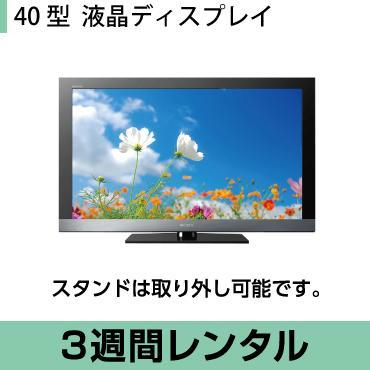 液晶ディスプレイレンタル40型 液晶ディスプレイ (TVスタンド用フック付) ※配送時間の指定不可 (3週間レンタル)【fy16REN07】
