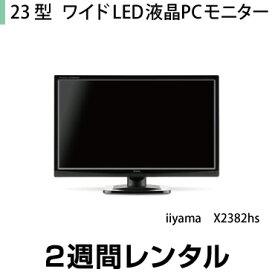 23型ワイド LED液晶PCモニター iiyama X2382HS (2週間レンタル)