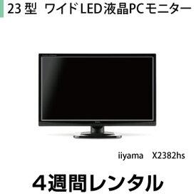 23型ワイド LED液晶PCモニター iiyama X2382HS (4週間レンタル)