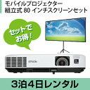 送料無料!モバイルプロジェクター特価モデル+スクリーンセット (3泊4日レンタル)【fy16REN07】