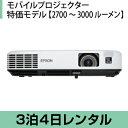 プロジェクターレンタルモバイルプロジェクター特価モデル (3泊4日レンタル)【fy16REN07】
