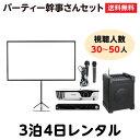 プロジェクターレンタルセットパー幹セット(3泊4日) 往復送料無料!【セット内容】 80インチスクリーン / プロジェ…