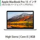 【中古】【送料無料・3ヶ月保証・中古Mac】Apple MacBook Pro 15インチ MC371J/A Mac OS 10.13/HDD320GB/メモリ 8GB 同梱品(電源ケーブル・ACアダプタ付) 中古パソコン 中古 macbook pro 中古ノートパソコン