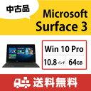 【送料無料・中古タブレットPC】Microsoft Surface 3 / Windows 10 Pro (64bit)(キーボード付)/ Atom / 64GB