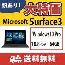【送料無料・中古タブレットPC】訳あり Microsoft Surface 3 / Windows 10 Pro (64bit)(キーボードあり)/ Atom / 64GB
