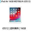 【送料無料・3ヶ月保証・中古 タブレットPC】中古 iPad air WiFiモデル 16GB MD788J/A (iOS12)送料無料 (電源アダプタ…