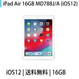 【送料無料・3ヶ月保証・中古 タブレットPC】中古 iPad air WiFiモデル 16GB MD788J/A (iOS12)送料無料 (電源アダプタ・Lightningケーブル付)
