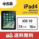 【中古】【送料無料・3ヶ月保証・中古 タブレットPC】中古 iPad 4 WiFiモデル 16GB MD510J/A (iOS10)送料無料 (電源アダプタ・Lightni…