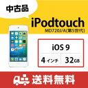 【中古】【送料無料・3ヶ月保証・中古 タブレットPC】中古 iPodtouch 第5世代 (iOS9)送料無料 (電源アダプタ・Lightningケーブル付)