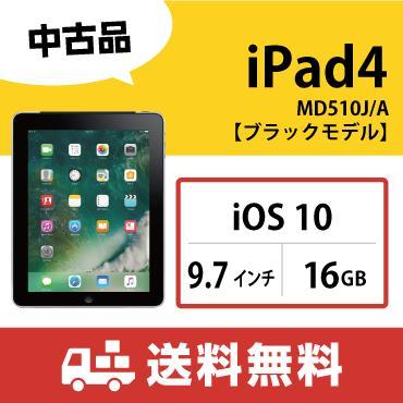 【中古】【送料無料・3ヶ月保証・中古 タブレットPC】中古 iPad 4 WiFiモデル 16GB MD510J/A (iOS10)送料無料 (電源アダプタ・Lightningケーブル付)