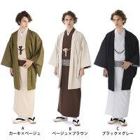 着流しレンタル男性用着物と羽織