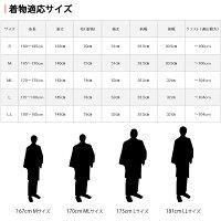 着流し男性用レンタルのサイズ表