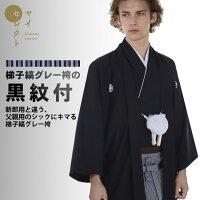 【レンタル】黒紋付/袴:縞