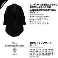 ゼニアモーニングジャケット