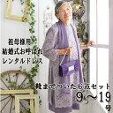 【レンタルドレス9〜19号】祖母様【フォーマルドレス 結婚式 】【アフタヌーンドレス】【パーティードレスレンタル】…