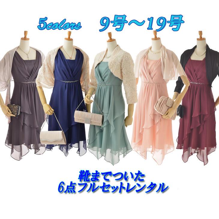 楽天市場】レンタルドレス 大きいサイズの通販