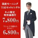【サマー国産モーニング 10点フルセットレンタル 】 【モーニング レンタル】国内仕立て 貸衣装 結婚式 卒業式 受勲…
